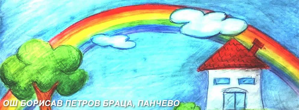 """ОШ """"Борисав Петров Браца""""  Панчево"""
